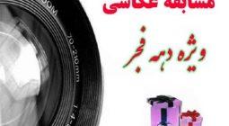 اهدای جوایز نفرات برتر مسابقه عکاسی فجر ۳۸ در برخوار