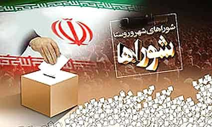 اسامی نامزدهای نهایی حوزه های روستایی بخش حبیب آباد