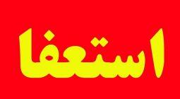 رئیس شورای شهر حبیب آباد استعفا داد+ متن استعفا