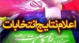 نتایج رسمی انتخابات حوزه «روستایی» شهرستان برخوار