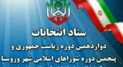 نتایج رسمی انتخابات حوزه «شهری» شهرستان برخوار
