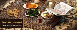 ناراحتی معده خود را در ماه رمضان درمان کنید