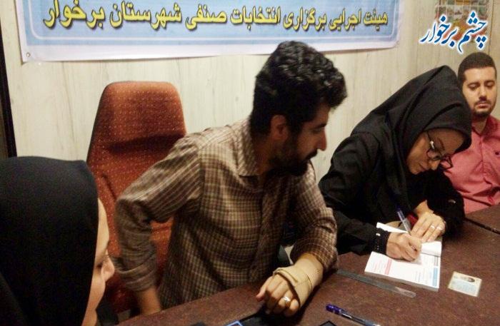 انتخابات هیات مدیره و بازرسان اتحادیه های صنفی شهرستان برخوار برگزار می شود