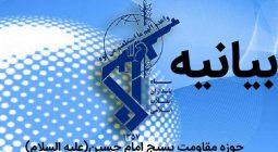 بیانیه روز قدس حوزه مقاومت بسیج امام حسین (ع) برخوار