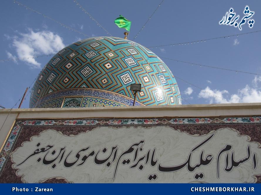 برگزاری ویژه برنامه دست های رو به آسمان در آستان امامزاده نرمی