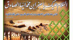 اعلام برنامه های عزاداری و تعزیه خوانی شهادت امام صادق (ع) در برخوار