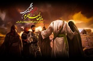 نماهنگ«شهید حججی» با صدای صادق آهنگران و حمید قربانی
