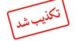 تکذیب نزاع و زیادخواهی شورای شهر دولت اباد