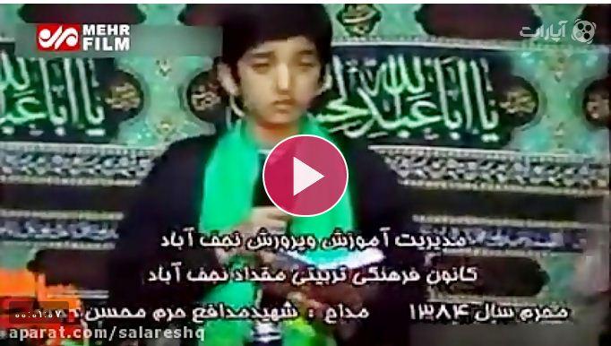 فیلم مداحی نوجوانی شهید محسن حججی درماه محرم