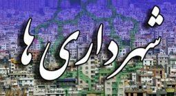 آئین تکریم و معارفه شهرداران حبیب آباد، کمشچه و شاپورآباد برگزار می شود