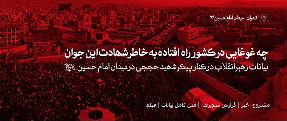 فیلم/ رهبر انقلاب در دیدار خانواده شهید حججی چه گفت؟