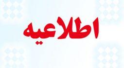 اطلاعیه شورای اسلامی شهر دولت آباد