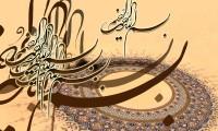 دانلود ۳۰۰ طرح جدید بسم الله الرحمن الرحیم / ویژه انواع تحقیق و پایان نامه های دانشجویی