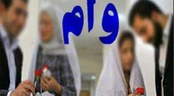 اطلاعیه صندوق قرض الحسنه ازدواج مهر (کوثر) دولت آباد به همسران جوانی که در نوبت دریافت وام هستند