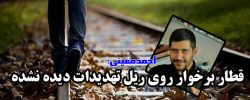 قطار برخوار روی ریل تهدیدات پیش بینی نشده