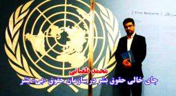جای خالی حقوق بشر در سازمان حقوق «بی» بشر