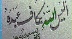 وعده خداوند درباره انفاق در قرآن/صداقت و عزت نفس از آثار «توکل» است