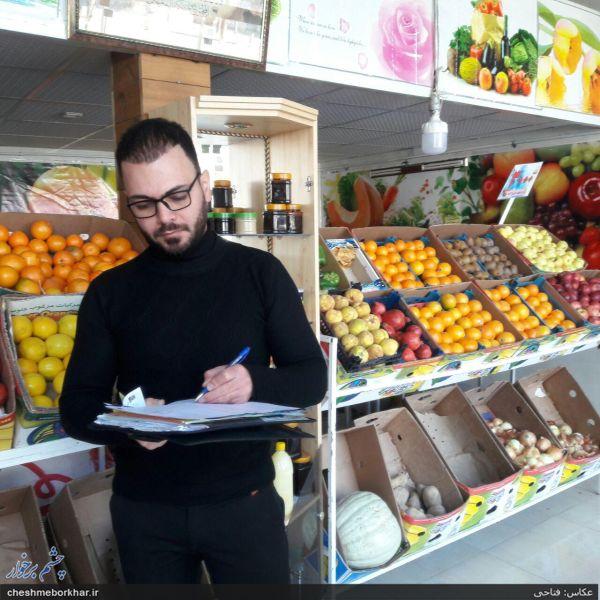 معرفی متخلفان صنف فروش میوه، آجیل و شیرینی برخوار به تعزیرات حکومتی/راه های ارتباطی برای گزارش تخلفات صنفی