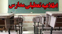 وضعیت تعطیلی مدارس برخوار در روز یکشنبه ۲۴ دی ماه
