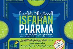 برنامه های نمایشگاه بین المللی «اصفهان فارما» اعلام شد