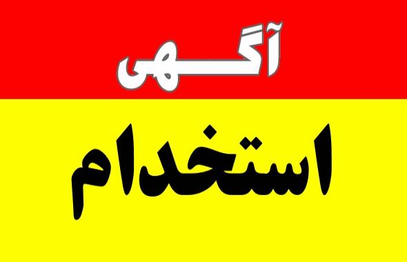 مرکز مشاوره آرامش نیروی انتظامی اصفهان استخدام می کند