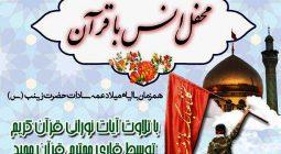 محفل نورانی انس با قرآن کریم برگزار می شود
