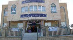 حوزه علمیه نرجس خاتون (س) دولت آباد ثبت نام می کند