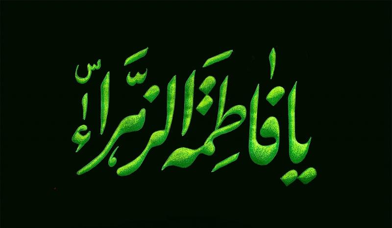شعری در وصف حضرت زهرا (س) از شاعر حبیب آبادی