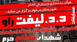 میزبانی شهرستان برخوار از مسابقات ددلیفت راو قهرمانی باشگاه های استان