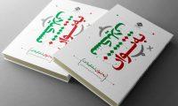 کتاب «به توان تشکیلات» به همت انتشارات حدیث راه عشق ویژه فعالان فرهنگی به چاپ رسید +نحوه خرید