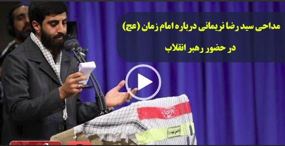 مداحی سیدرضا نریمانی درباره امام زمان(عج) در حضور رهبر معظم انقلاب/ فیلم