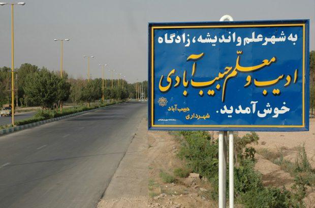 درباره شهر «حبیب آباد » برخوار چه می دانید؟