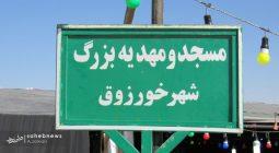 کلنگ ساخت بزرگترین مهدیه شهر خورزوق در برخوار به زمین زده شد /تصاویر