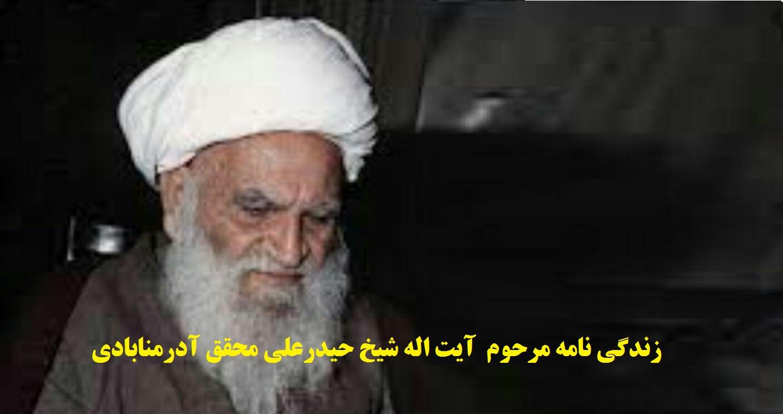زندگی نامه مرحوم آیت اله شیخ حیدرعلی محقق آدرمنابادی