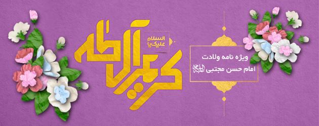 صوت مولودی های امام حسن مجتبي علیه السلام /دانلود