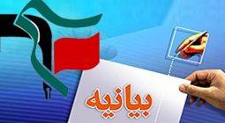 بیانیه حوزه مقاومت بسیج دانش اموزی شهید مطهری(ره) برخوار