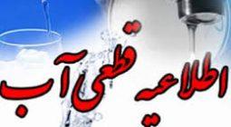 اطلاعیه قطعی آب در بخشی از شهر دولت آباد