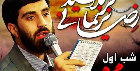 سرود فوق العاده از سیدرضا نریمانی /فیلم