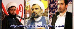 نمازجمعه محل طرح مسائل غلط انداز سیاسی نیست/مشکل کنونی برخوار فقدان روح مدیریت جهادی و انقلابی است