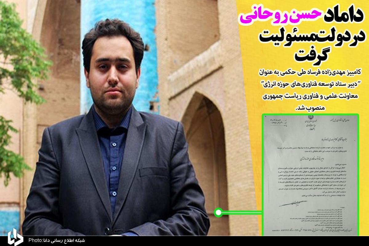 داماد حسن روحانی در دولت مسئولیت گرفت+سند