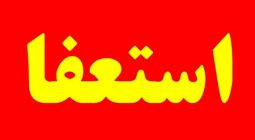 شهردار دولت آباد استعفا داد! / کثیری سرپرست شهرداری شد