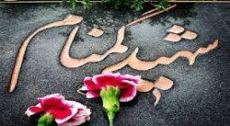 جزئیاتی از خاکسپاری ۷۲ شهید گمنام در ۸ استان کشور