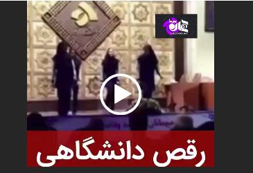 0:59 رقص گروهی دختران دانشگاه الزهرا در حضور آقایان! /فیلم