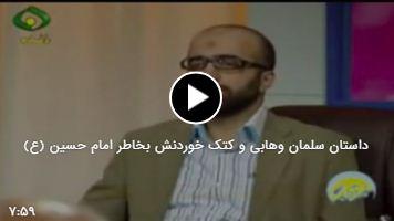 داستان سلمان وهابی و کتک خوردنش بخاطر امام حسین ع+فیلم