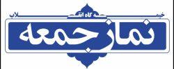 ضرورت طرح تریبون آزاد با مسئولان شهرستان در نماز جمعه