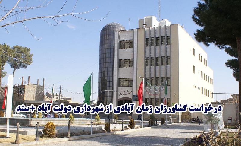 درخواست کشاورزان زمان آبادی از شهرداری دولت آباد +سند