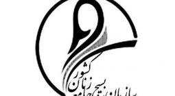 بیانیه حوزه بسیج حضرت زهرا(س) وجامعه زنان ناحیه برخوار منتشر شد