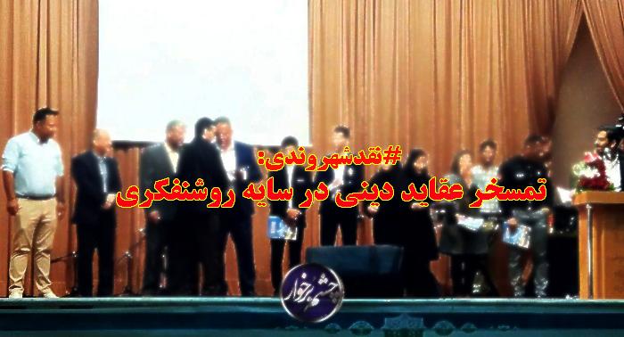 تزریق ولنگاری فرهنگی زیر پوست جشنواره «نشاط و امید» در دولت آباد/  تمسخر عقاید دینی در سایه روشنفکری
