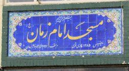 سی و یکمین سال میزبانی مسجد امام زمان (عج) دولت آباد از برگزاری جشن میلاد امام حسن (ع)/تجلیل از خانواده های اهداکننده عضو در برخوار