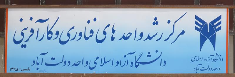 راه اندازی مرکز رشد دانشگاه آزاد دولت آباد از اواخر تیر ماه سال جاری